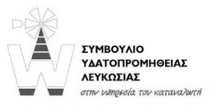 Συμβούλιο Υδατοπρομήθειας Λευκωσίας